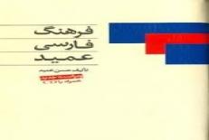 فرهنگ لغت فارسی عمید